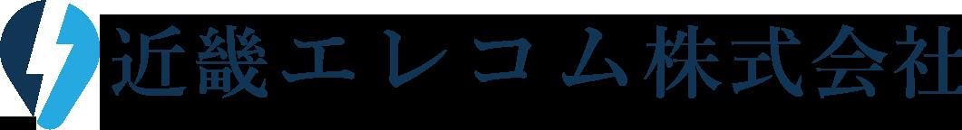 近畿エレコム株式会社